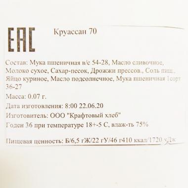 Круаcсан 70 гр